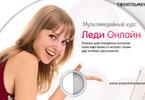 Леди онлайн работа для женщин